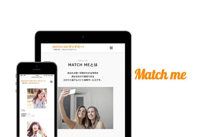 第一印象重視のスカウト型アルバイト採用サイト「Match me」β版リリース