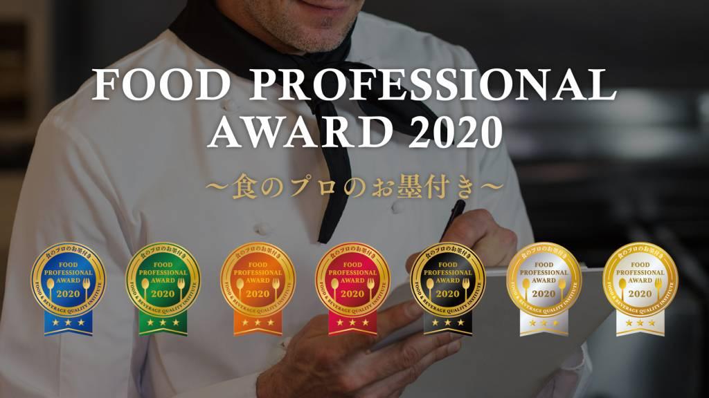 飲食店の格付け 食のプロのお墨付き『FOOD PROFESSIONAL AWARD』