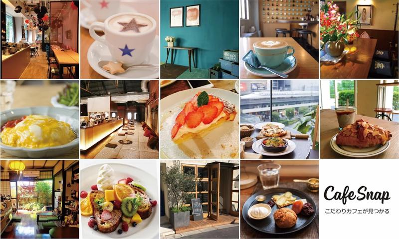 CafeSnap|自店の個性・魅力を発信できる、写真共有カフェアプリ
