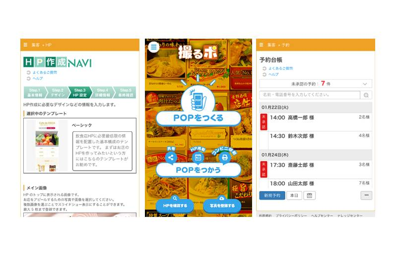 「HANJO TOWN」に、飲食店向け集客支援サービス「HANJO集客」が追加(PR TIMES)