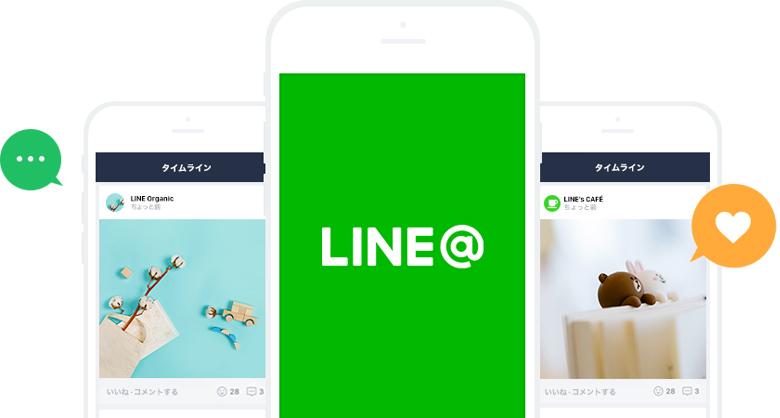 【今からでも遅くない!】無料集客ツール『LINE@』を始めよう!