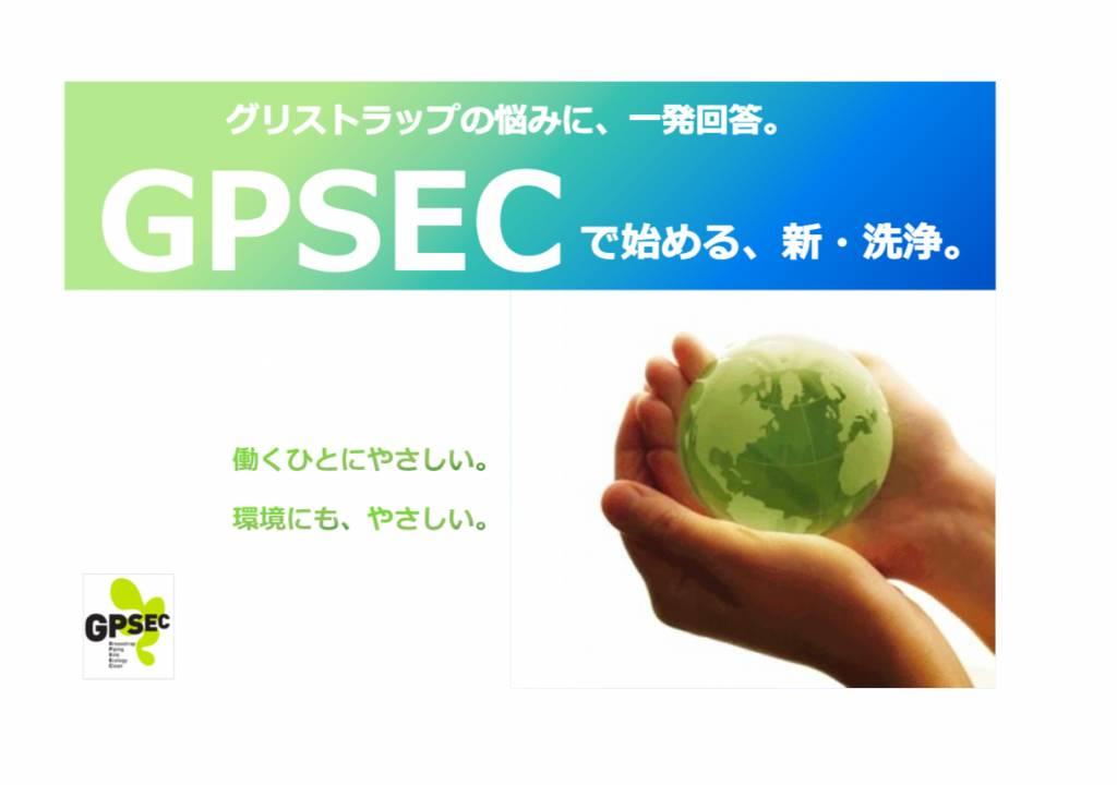 グリストラップの悩みに一発回答!酸素系洗浄剤GPSEC