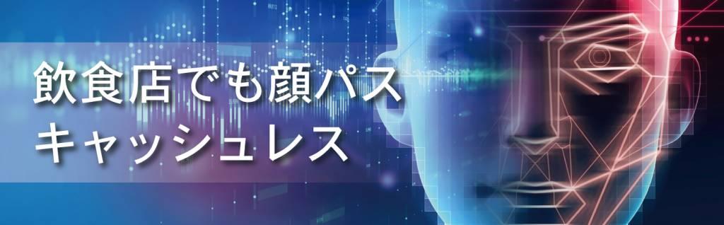 エクスウェアが提供する「顔パスシステム」をラーメン凪が導入!(PR TIMES)