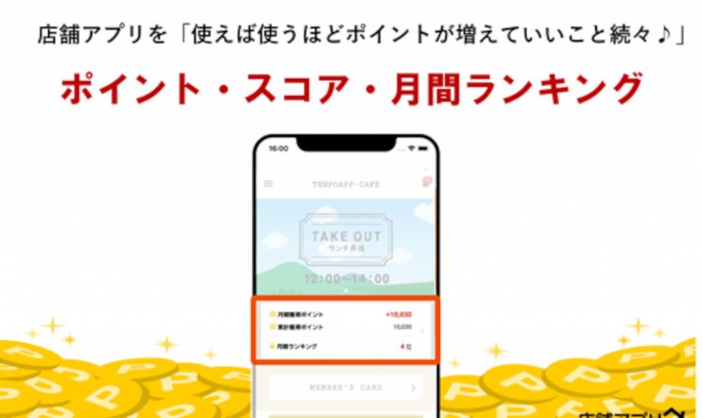 店舗アプリに新機能「スコア、月間ランキング」のお知らせ