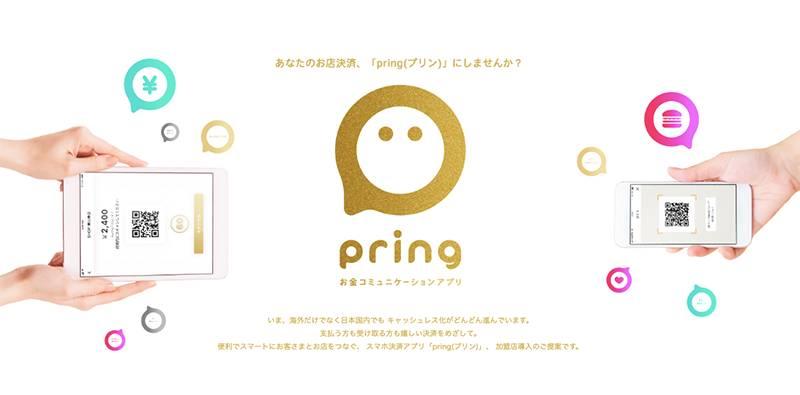 決済手数料わずか0.95%!QRコード決済『pring(プリン)』を導入しよう。