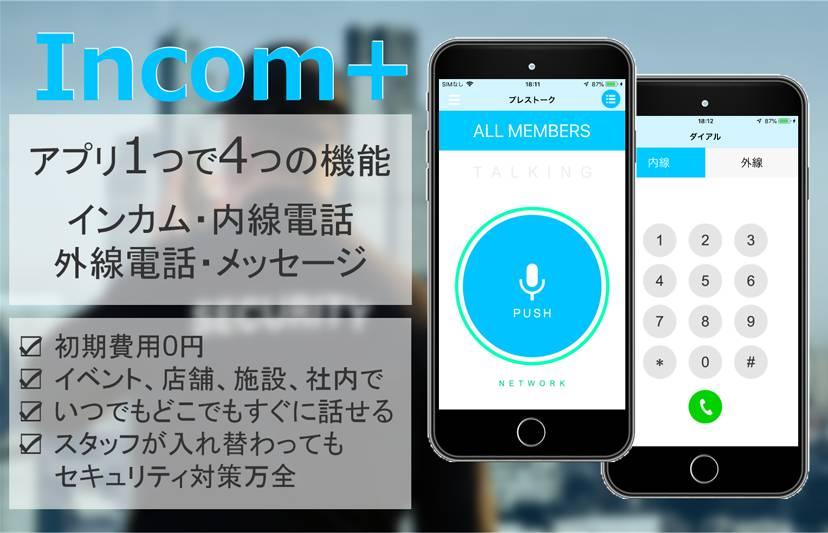 インカムアプリ「Incom+」|1台4役のアプリでコスト削減と効率化を!(PR TIMES)