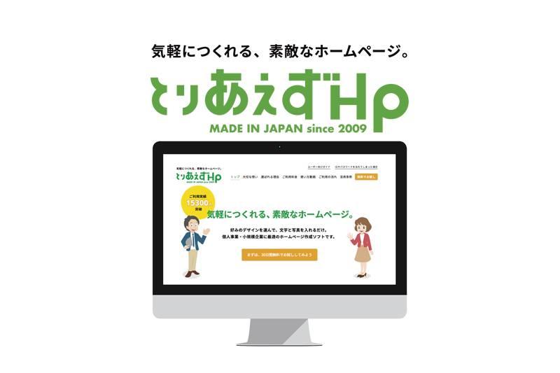 """""""とりあえずビール感覚""""でホームぺージが作れる『とりあえずHP』が新サイト公開(PR TIMES)"""