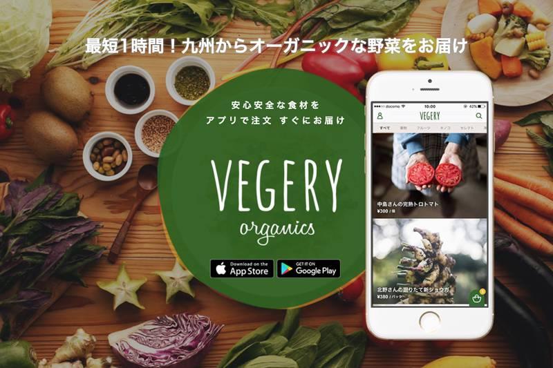 九州産オーガニック野菜デリバリーサービス「VEGERY」、新店舗をオープン(PR TIMES)