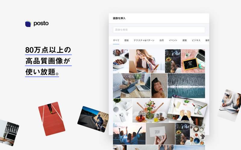 新しいDMマーケティングツール「Posto」で画像が無料で使い放題!(PR TIMES)