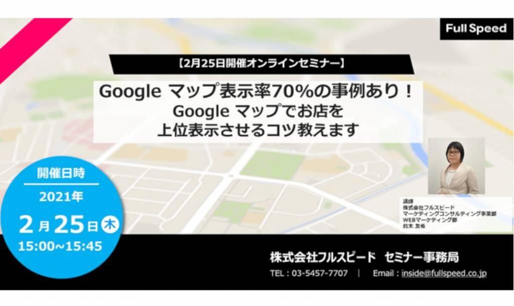 【2月25日開催オンラインセミナー】Google マップ表示率70%の事例あり! Google マップでお店を上位表示させるコツ教えます