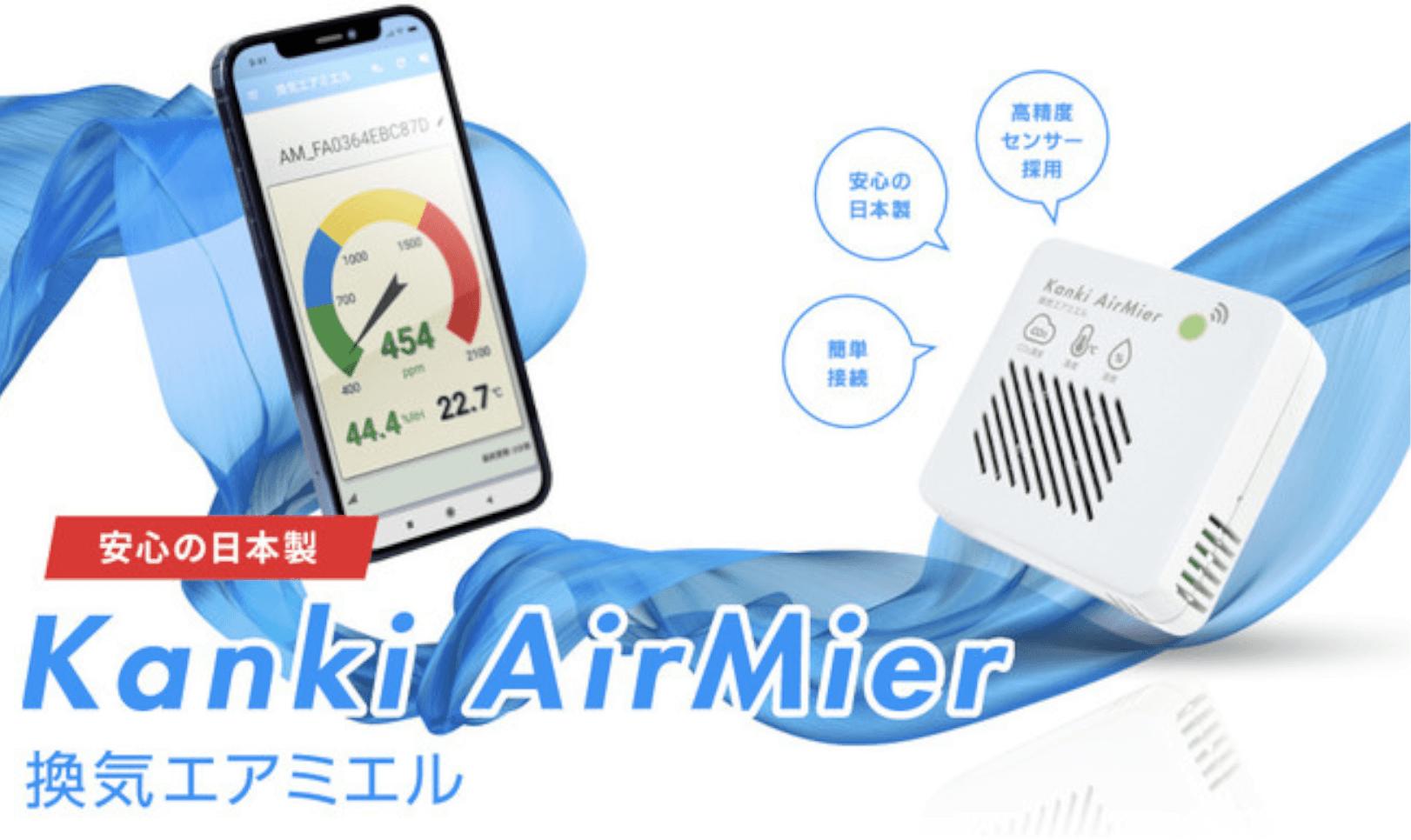 日本製高精度CO2センサー「換気エアミエル」スマホアプリがグラフ表示、CSVダウンロードに対応